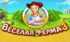 Игра Веселая Ферма 3 и winx феи картинки!